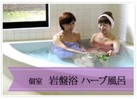 個室 岩盤浴 ハーブ風呂